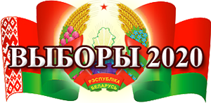 Выборы Президента Республики Беларусь - 2020