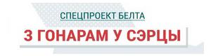 http://za-belarus.by/