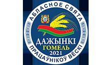 http://gomel-region.by/ru/dazhynki2021-ru/
