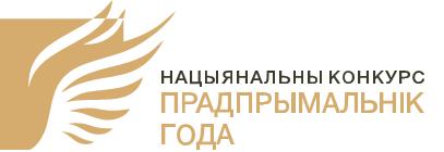 """Национальный конкурс """"Предприниматель года"""""""