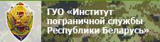 Інстытут пагранічнай службы Рэспублікі Беларусь