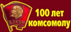 100 гадоў УЛКСМ
