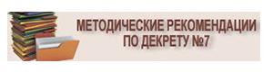 Методические рекомендации по ДЕКРЕТУ № 7