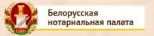 Белорусская нотариальная палата